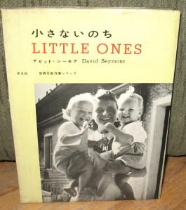 Little Ones, Tokyo, Japan, 1957.